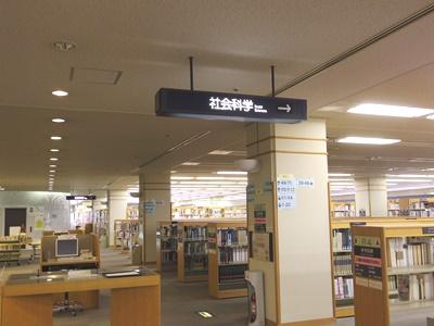 愛知県図書館 ホームページ