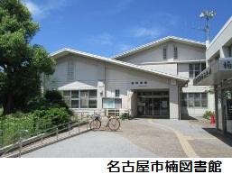 図書館 名古屋 市